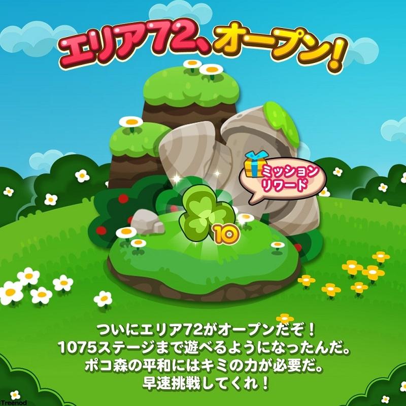 【ポコポコ】エリア72(ステージ1061~1075)まで遊べるようになったぞ!新ギミックで難易度倍増か!?