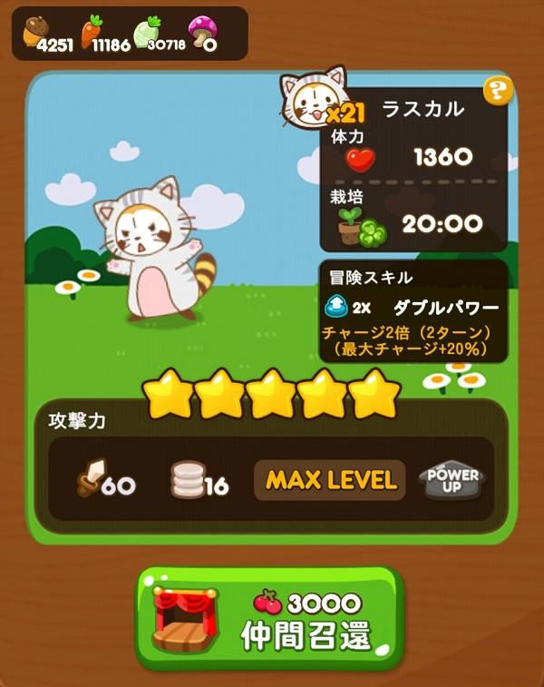 【ポコポコ】新しい☆5動物のラスカルステータスについて 野菜の数は3万以上使っててワロタw