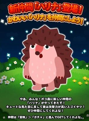 【ポコポコ】新動物「ハリナ」が登場→☆3動物で誰得なんだろ。。。しかもシカメリーがさらっと消されてるw