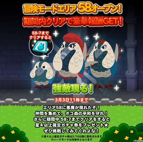 【ポコポコ】冒険モードエリア58オープン!どれだけの猛者がこのステージに辿り着いているのか!?