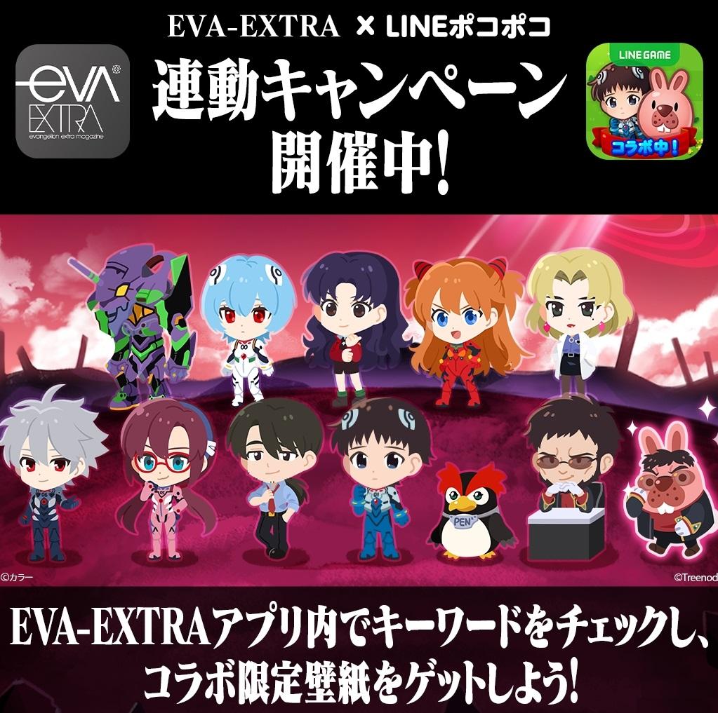 【ポコポコ】真希波・マリ・イラストリアスイベントがヤバい!!しかもEVA-EXTRA連動キャンペーンとか忙しすぎるだろwww