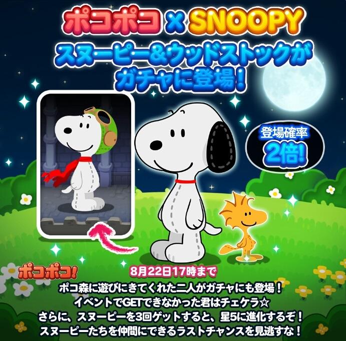 【ポコポコ】登場確率2倍!スヌーピー&ウッドストックがガチャに登場!