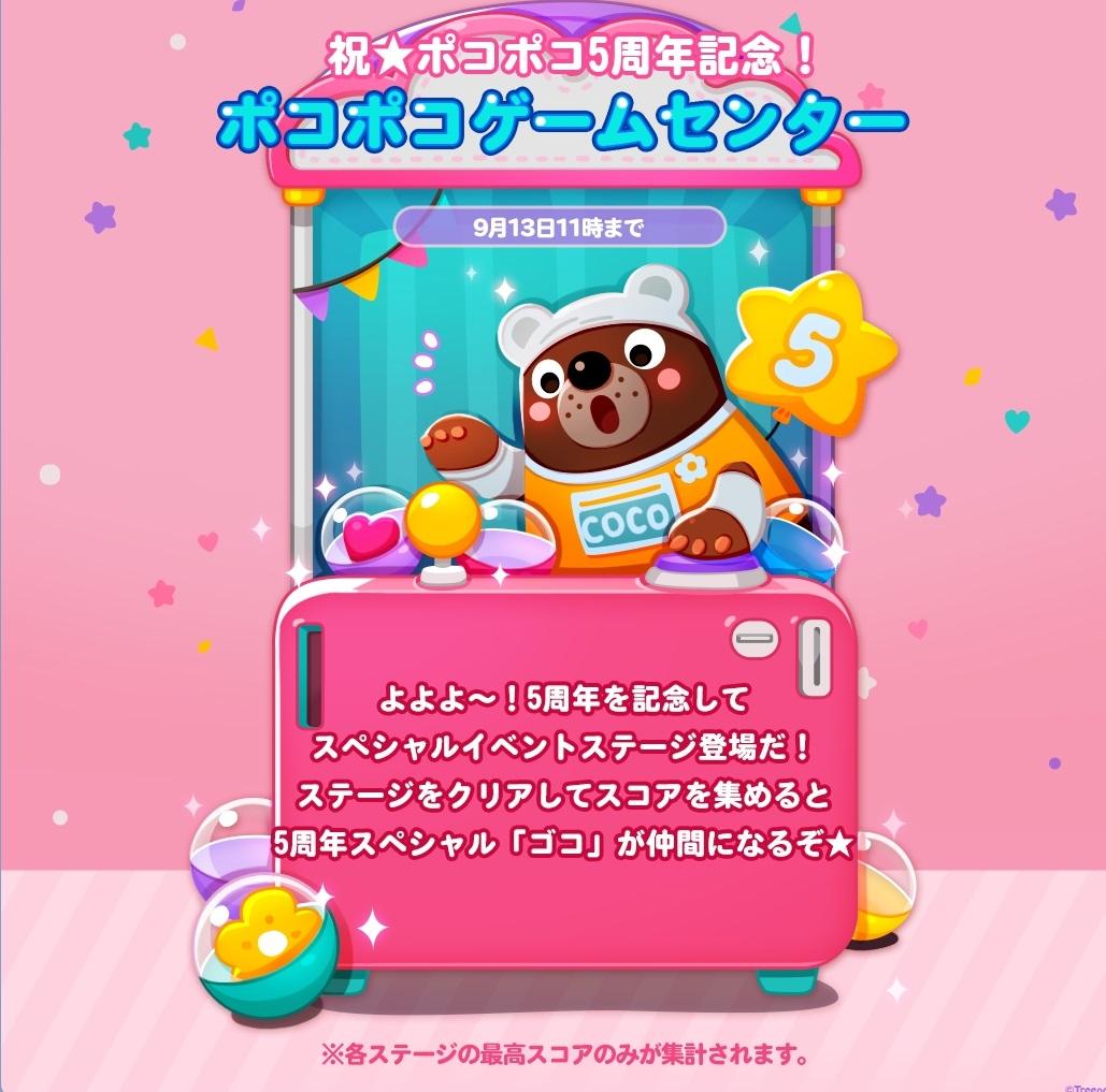 【ポコポコ】祝★5周年記念「ポコポコゲームセンター」←ゴコが仲間になったら最強だと!?