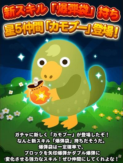 【ポコポコ】☆5の新動物「カモブー」が登場→新しいスキル爆弾袋が中々有用らしいけど?