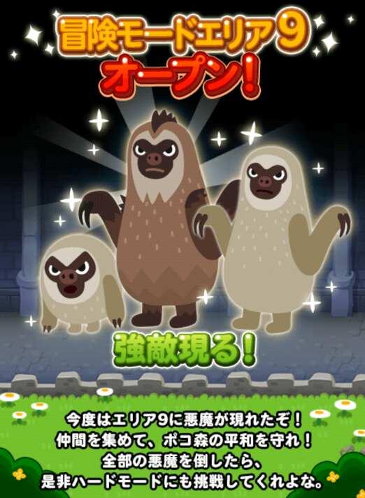 【ポコポコ】冒険モードエリア9がオープンしました!初期に登場した動物はそろそろ使えなくなってきた