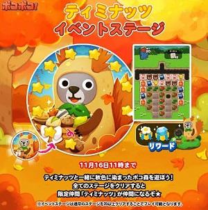 【ポコポコ】ティミナッツステージ登場!秋色に染まったポコ森で遊びまくろう!