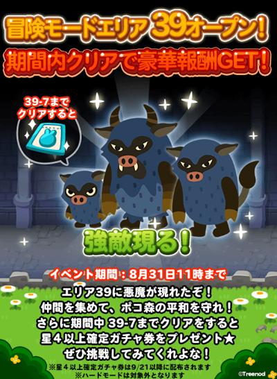 【ポコポコ】冒険モード39と赤花イベント来たる!!実際にクリア出来てるヤツいるの?