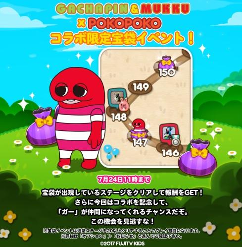 【ポコポコ】赤いガチャピン?「ガー」が仲間になる!ガチャピン・ムックコラボ宝袋イベントでゲットしよう!