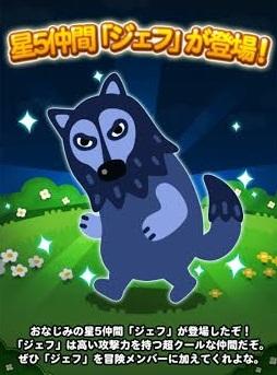 【ポコポコ】最強キャラ☆5ジェフ登場→高い攻撃力+スキルアイスボム持ちで冒険攻略に使えます!