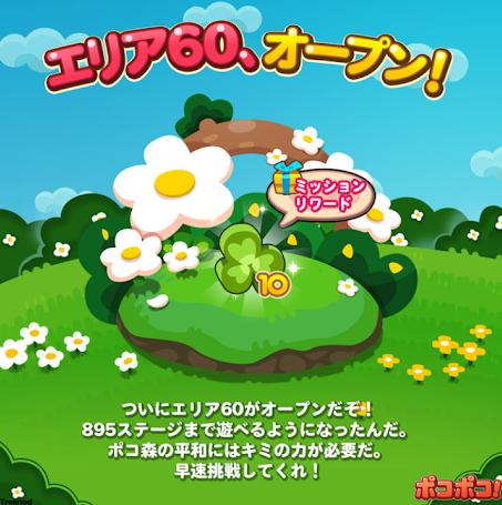 【ポコポコ】新エリア60(ステージ881~895)オープン!←ポコ森の平和は一体いつ訪れるのだろうか!?