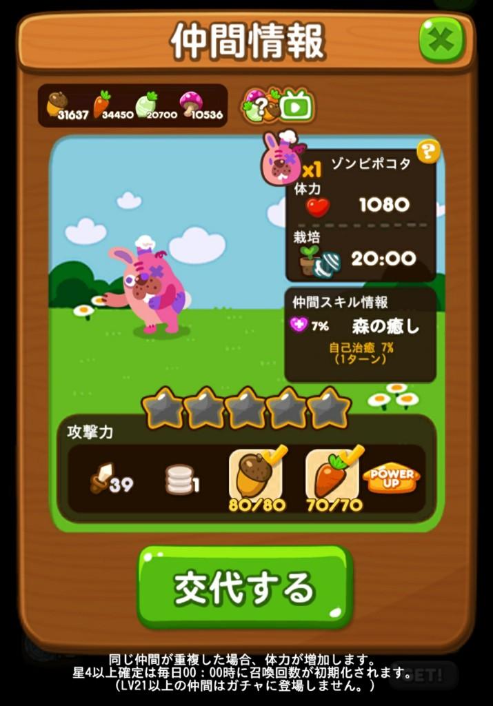 【ポコポコ】★5ゾンビポコタは使えるの?見た目よりバランス取れたキャラクターが草生えるわwww