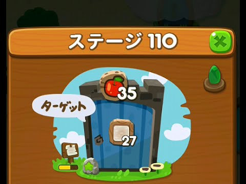 【ポコポコ】ステージ110は、最優先でおじゃま草を除去してフィールドを広げる