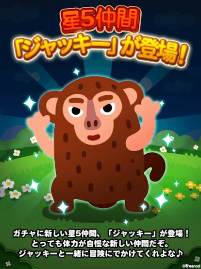 【ポコポコ】ちょい悪系の猿キャラ★5「ジャッキー」が登場!名前的に格闘タイプに決定wwww