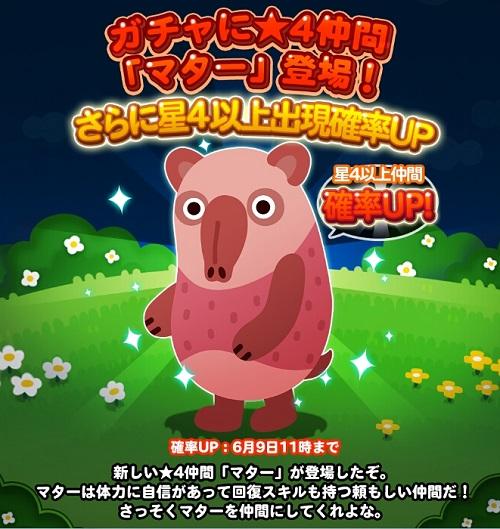 【ポコポコ】星4新動物「マター」が登場だってよ ← 既に星5までのキャラは無課金カンスト済みなんだが?