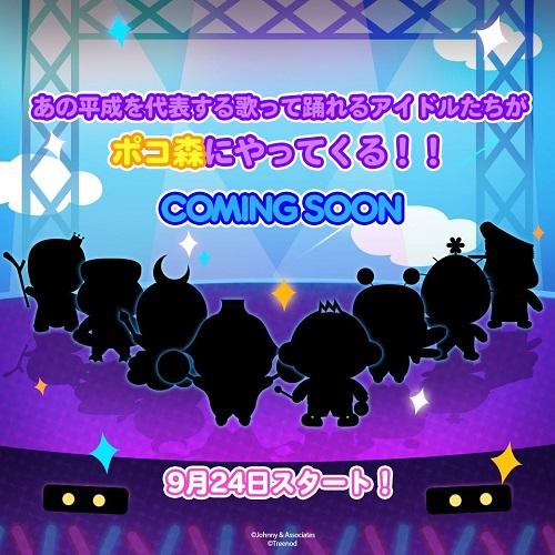 【ポコポコ】平成ジャンプがやってくる!?画像から推測するとおどれるアイドルって他におるんか?