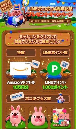 【ポコポコ】特賞『Amazonギフト券10万円』だと!?4周年記念プレゼントキャンペーンに今すぐクローバーで応募しよう!