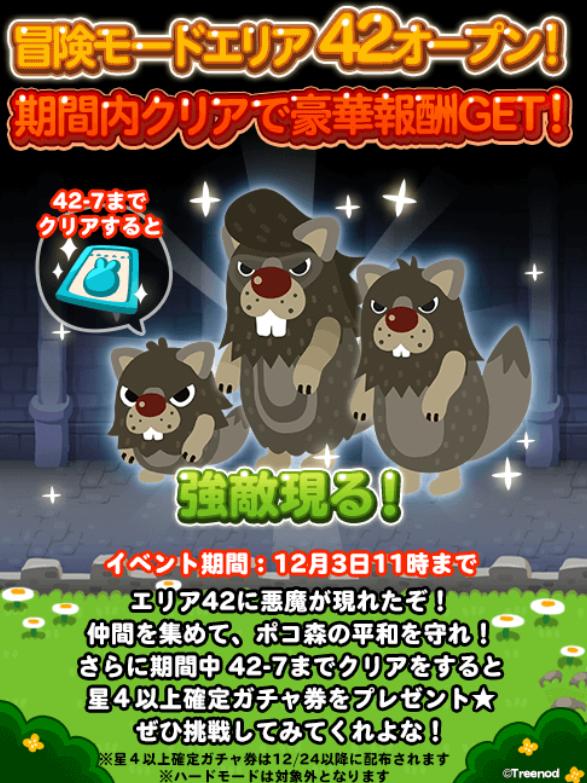 【ポコポコ】冒険モードエリア42オープン!おまいらは豪華報酬をゲット出来るのか!?