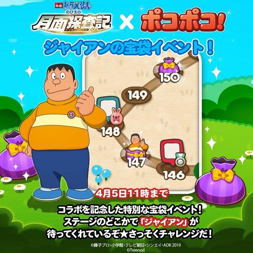 【ポコポコ】ドラえもんコラボでジャイアンの宝袋イベント開催中!全8体のキャラクターをゲット出来るのか!?