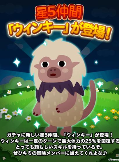 【ポコポコ】★5新キャラ「ウインキー」登場!回復タイプで最強キャラだと!!!?