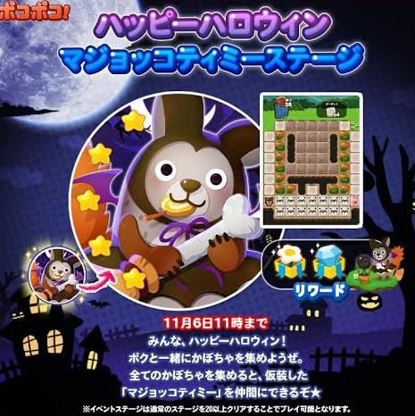 【ポコポコ】ハッピーハロウィン・マジョッコティミーステージ開催!全かぼちゃを揃えてレアキャラGETだ!