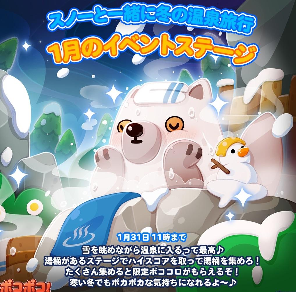【ポコポコ】スノーと一緒に冬の温泉旅行!1月のイベントステージ開催中!