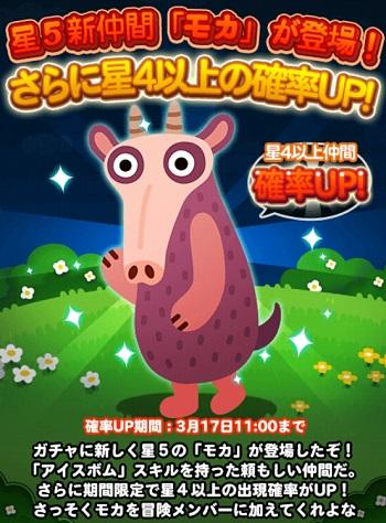 【ポコポコ】星5動物「モカ」登場!スキルアイスボム持ちだが実際には使えるキャラクターなのか?