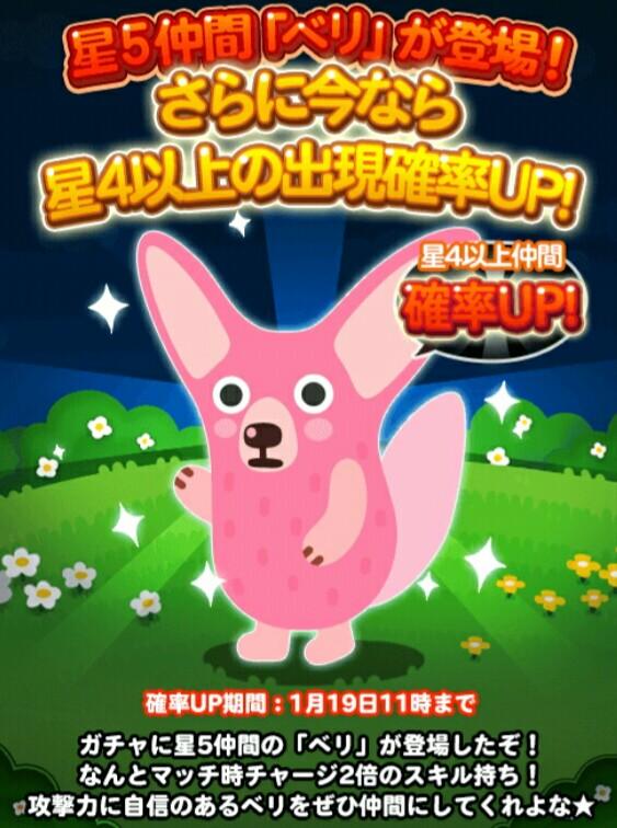 【ポコポコ】新しい動物「ベリ」のステータスは?ついでにガチャセールが来たので回した人は報告しよう!