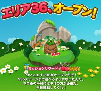 【ポコポコ】エリア36(ステージ521~535)オープンしました!蔦の消し方は蕾周りの全消去