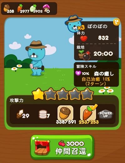 【ポコポコ】☆5動物「ぼのぼの」は育てる価値あり!HPはあっという間に1500近くに?