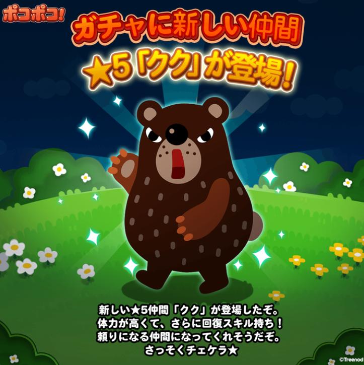 【ポコポコ】新しい仲間はまたもクマ!★5「クク」の実力やいかに!?