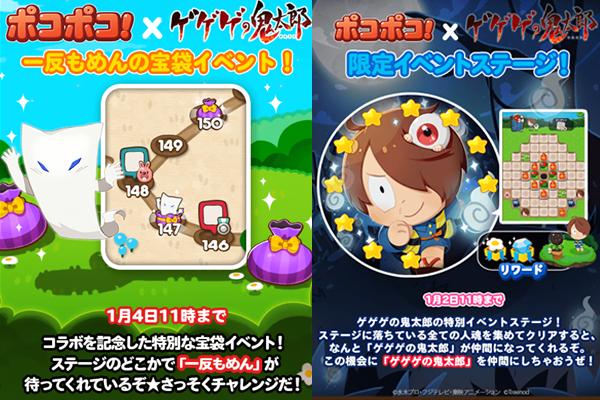 【ポコポコ】鬼太郎コラボが年末年始で遊べちゃう!一反もめんイベントや限定ステージで2019年も盛り上がれ!