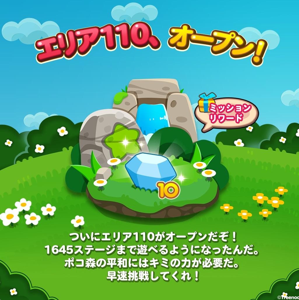 【ポコポコ】エリア110(ステージ1631~1645)がオープン!新ギミックと共に新ステ1635・1640に苦戦
