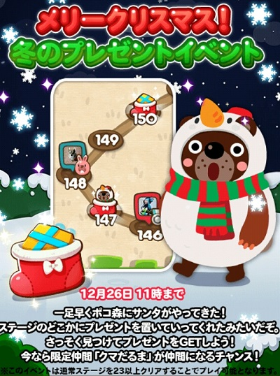 【ポコポコ】メリークリスマス!冬のプレゼントイベント!今回は新動物「クマだるま」が仲間になるぞ