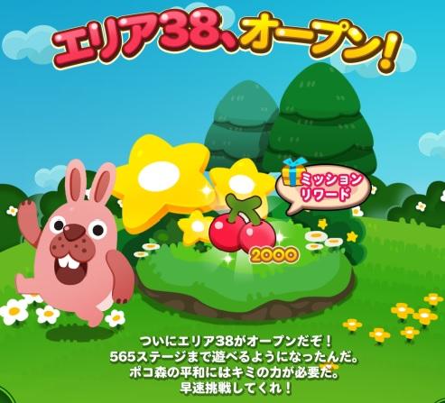 【ポコポコ】エリア38(ステージ551~565)がオープン!今回は白花が咲きやすい模様?!