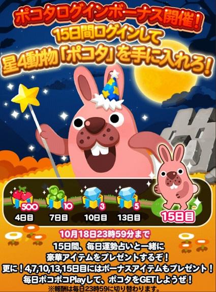 【ポコポコ】星4動物「ポコタ」来ました!ログインボーナス開催→15日間ログインするだけで入手可能!