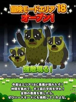 【ポコポコ】冒険ステージ18登場!と合わせてレア召喚やガチャセールが来たぞ!