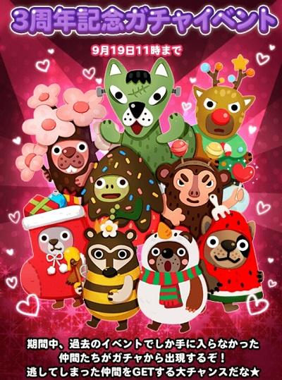 【ポコポコ】3周年記念ガチャイベント到来!過去イベントでしか入手できないレア動物ゲットのチャンス!